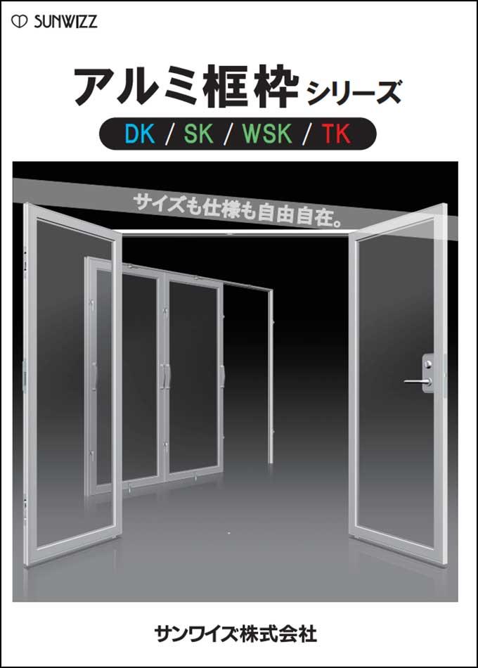 アルミ框ドア