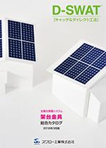 D-SWAT 太陽光架台金具【ハゼ式折版キャッチ&ダイレクト工法】