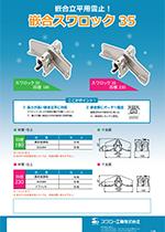 嵌合スワロック35 W230 嵌合式立平 雪止金具