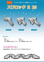 嵌合スワロックⅡ25 W180 嵌合式立平 雪止金具