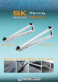 【SKフレーム】太陽光傾斜架台金具