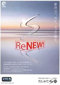 【カレッセ】多彩・美・高品質なリフォーム用屋根建材