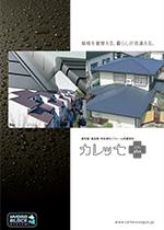 【カレッセ】リフォーム用ガルバリウム鋼板屋根