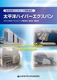 太平洋ハイパーエクスパン(構造用)