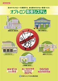 オプトロンシート【衛生管理・防虫用パーティション】