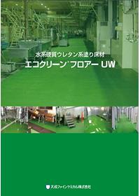 エコクリーン®フロアー UW【水系硬質ウレタン系塗り床材】
