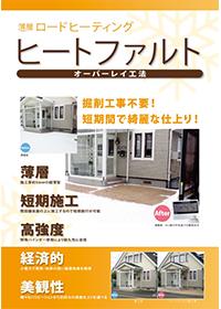 ヒートファルト【薄層ロードヒーティング オーバーレイ工法】