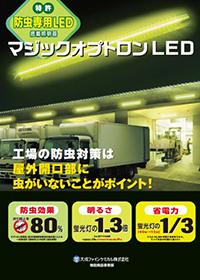 マジックオプトロン LED【防虫専用LED搭載照明器】