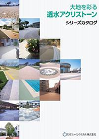 透水シャワーロック【無変色型ウレタン系/砕石固化工法】