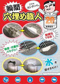 瞬間・穴埋め職人【速硬化・簡易コンクリート欠損補修材】