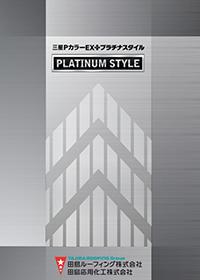【三星PカラーEX+プラチナスタイル】