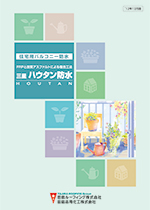 高性能住宅用バルコニー防水工法【ハウタン】