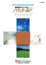 環境配慮型バルコニー防水【パティオール】