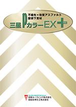 屋根下葺材【三星PカラーEX+】