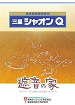 高性能制振遮音材【三星シャオンQ】