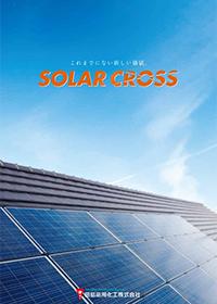 住宅用 三星太陽光発電トータルシステム【ソーラークロス】