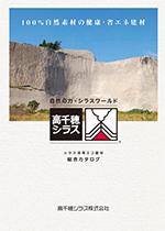 内装仕上げ材 【Biocera(ビオセラ)】