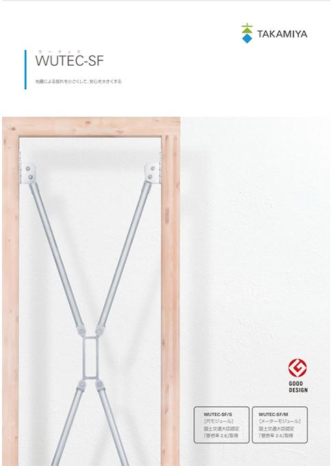 木造軸組工法用 耐震・制振壁【WUTEC(ウーテック)】