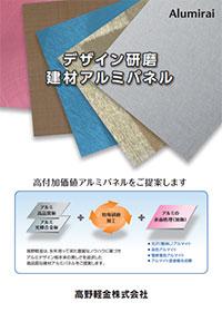 Alumirai【スクラッチヘアー】 『デザイン研磨アルミ内装パネル』