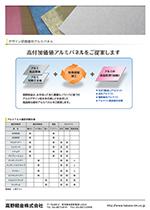 Alumirai【アルミ光輝合金・デザイン研磨】Grind アンティクヘアー