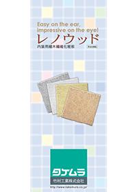 内装用細木繊維化粧板 【レノウッド】