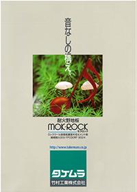 ロックウール吸音板裏張木毛セメント板【モクロック】
