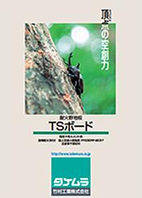 高性能フェノールフォーム複合高圧木毛セメント板【TSプラスボード】