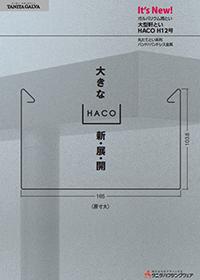 ガルバリウム雨とい 大型軒とい【HACO H12号】