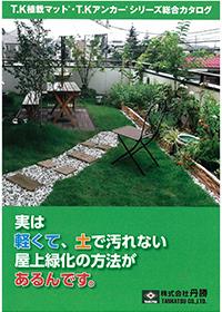 屋上緑化システム 【みどりの装置®】