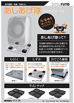 hmd-5500/5510/6045【洗濯機高さ調整・防振/防音ゴムマット】