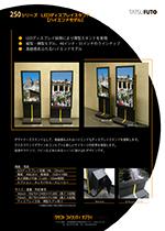 250シリーズ LEDディスプレイスタンド【ハイエンドモデル】