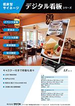 LFシリーズ【低床型サイネージ】