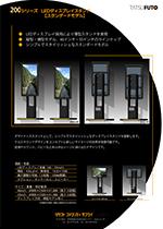 200シリーズ LEDディスプレイスタンド【スタンダードモデル】