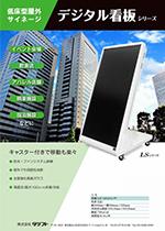 LSシリーズ【屋外対応低床型サイネージ】
