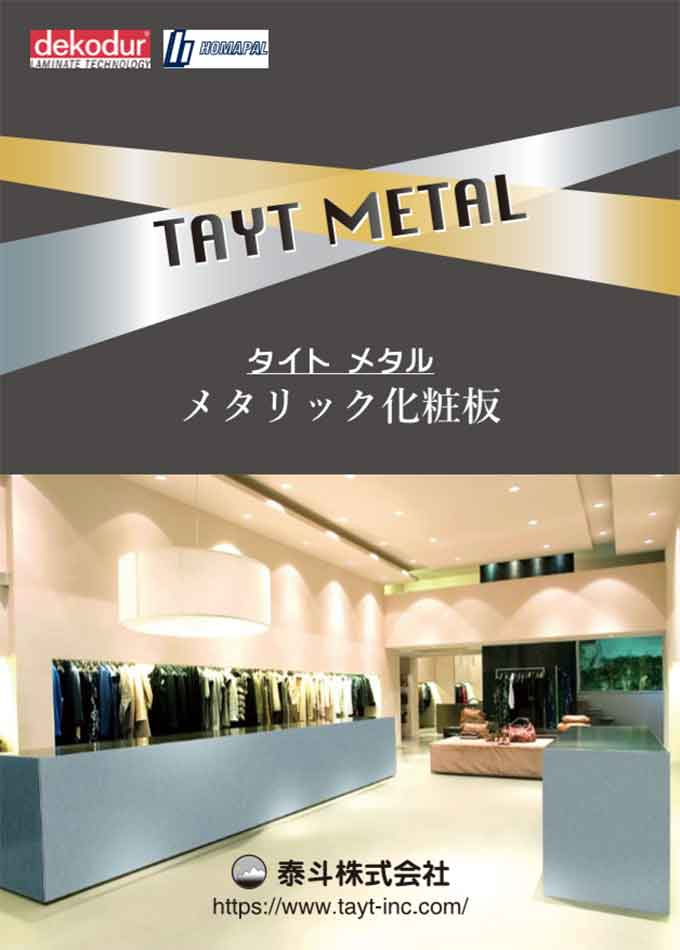TAYT METAL タイトメタル(メタリック化粧板)