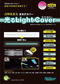 高輝度蓄光 蛍光灯カバー 光るLight Cover(ライトカバー)