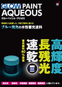水性蓄光塗料 グローペイント・アクオス