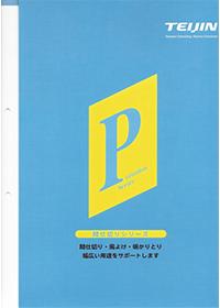 不燃透明軽量シート【ユークリアーシートW】