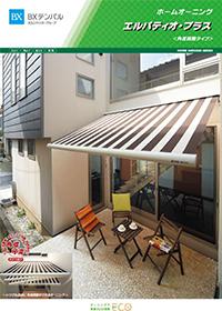 ホームオーニング シリーズ 新登場【エルパティオ plus】 住宅用オーニング