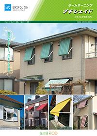 ホームオーニング シリーズ【プチシェイド】 窓用オーニング