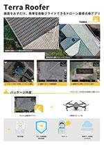 Terra Roofer 「ドローン屋根調査」