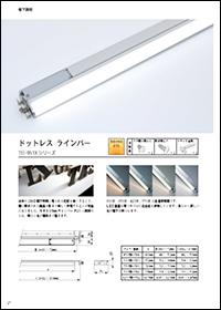 ドットレス棚下灯【15mm】