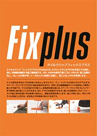 タイルクリップ 【フィックスプラス (Fixplus)】