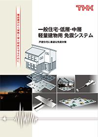 住宅用免震システム