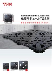 免震モジュール TGS型