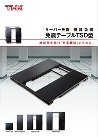 免震テーブルTSD型