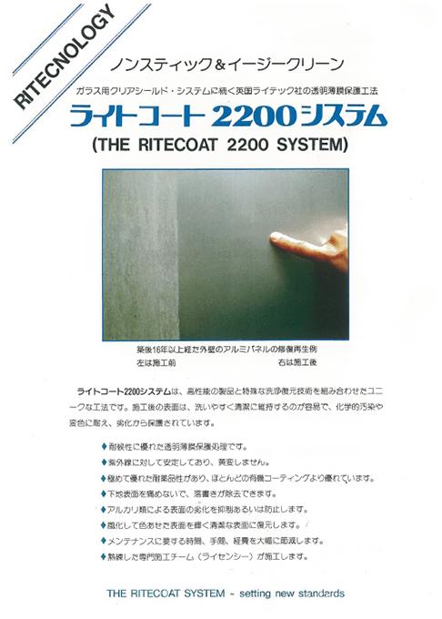 透明薄膜保護工法 ライトコート2200システム
