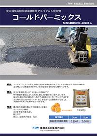 コールドパーミックス(NETIS 登録№HR-160003-A)【高耐久型常温補修用アスファルト混合物】