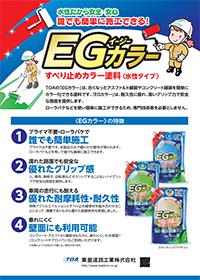 EGカラー【水性すべり止めカラー塗料】