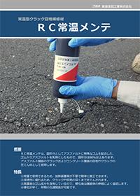 RC常温メンテ【常温クラック目地補修材】